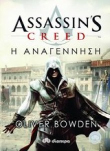 anagennisi-assassins-creed