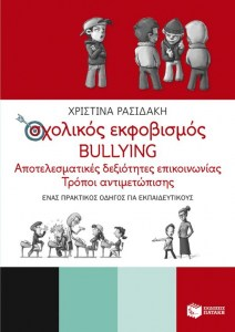 sxolikos-ekfovismos-bullying