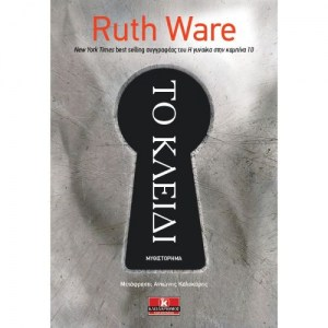 to-kleidi-ruth-ware
